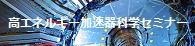 高エネルギー加速器科学セミナー