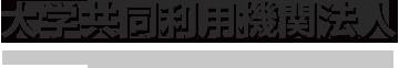 大学共同利用機関法人 公式webサイト TOPページ