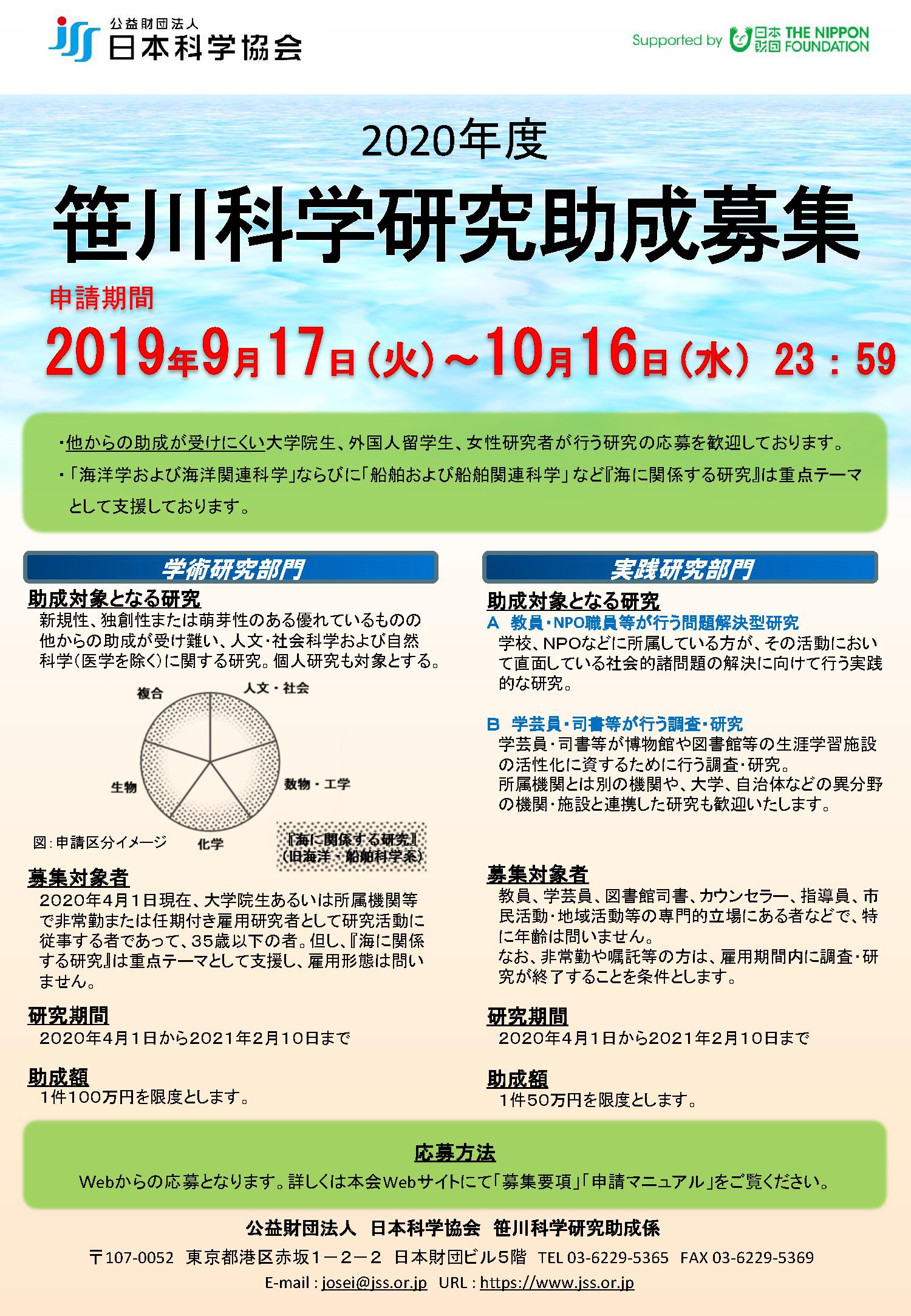 2019年度・第1回・大学院説明会(東京)スケジュール
