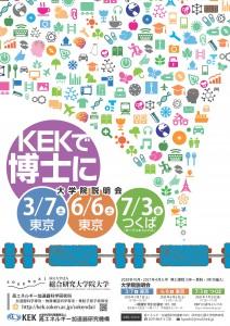 2020年大学院説明会(総研大)