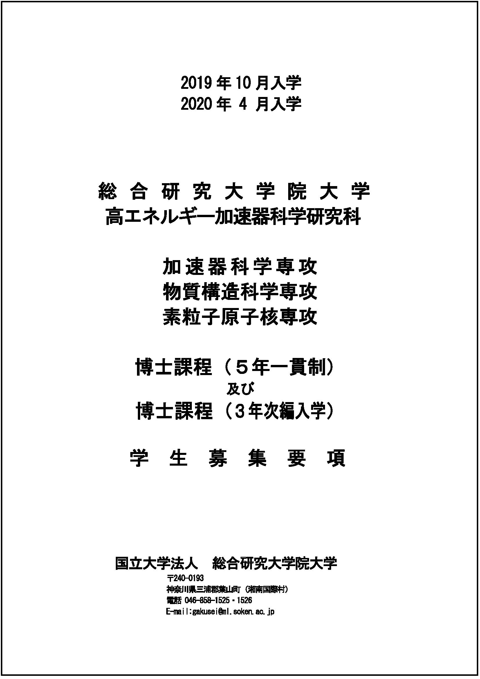 2019年10月入学及び2020年4月入学版 一般入試 学生募集要項