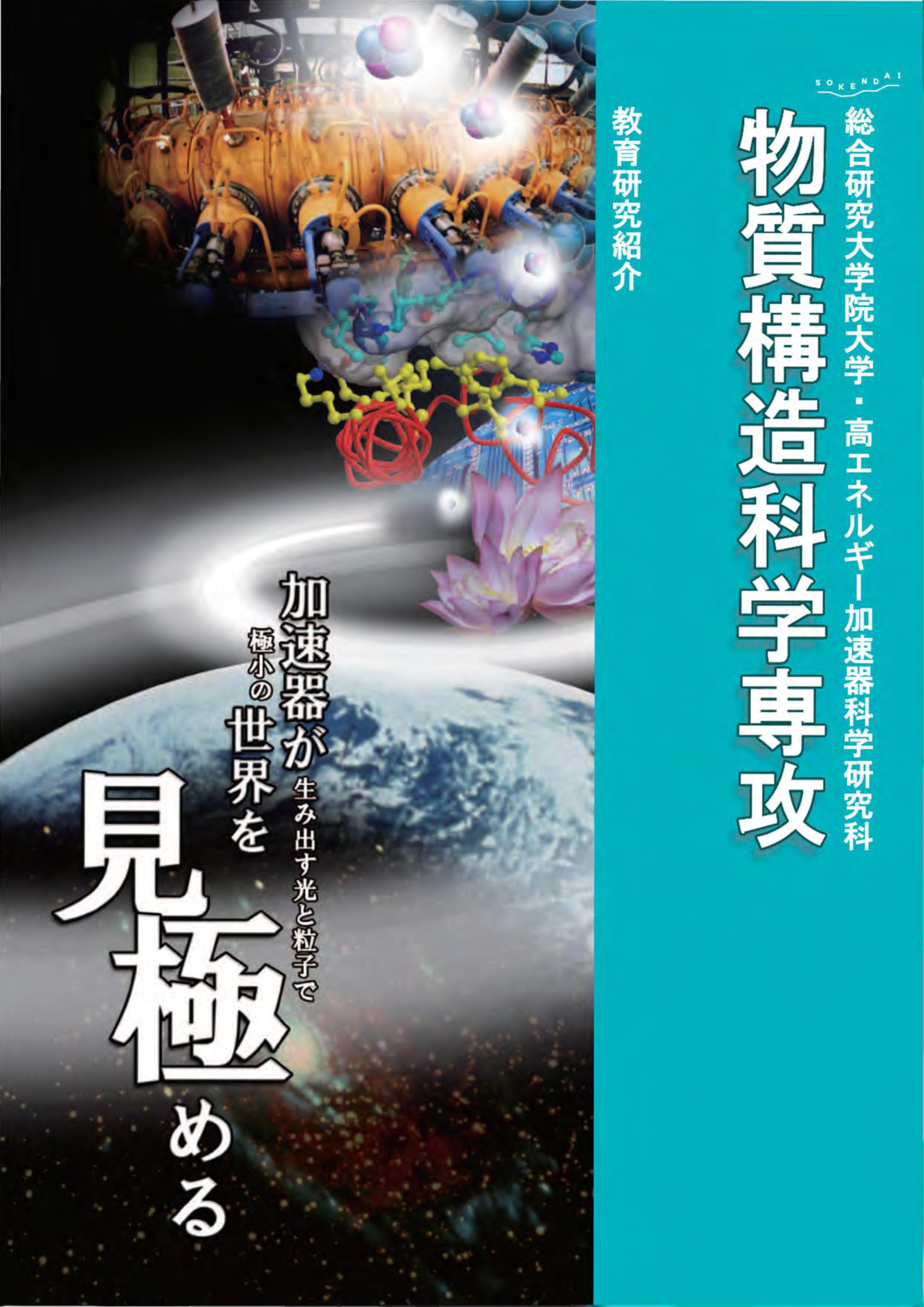 物質構造科学専攻 パンフレット(PDF)