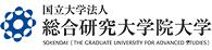総合研究大学院大学